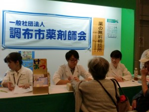 【杏林大学薬剤師によるお薬相談】 お薬手帳御持参で 血圧測定とお薬と健康について熱心に質問されました。